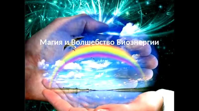 Магия и Волшебство Биоэнергии