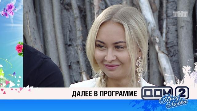 ДОМ-2 Город любви 4425 день Вечерний эфир (21.06.2016)