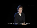 Мириам Сехон - Я приехала в Россию, не говорила по-русски