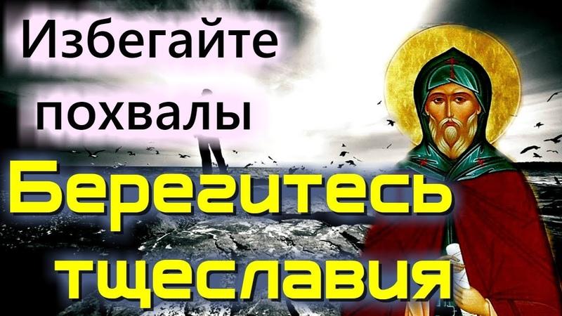 Помыслы тщеславия. Великие русские старцы - Из духовных поучений преподобного аввы Нила Сорского