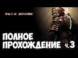 Dead Space - Полное прохождение ч.3