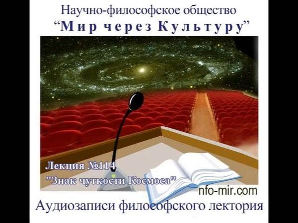 Аудиолекция Знак чуткости Космоса 114