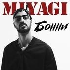 Miyagi альбом Бонни