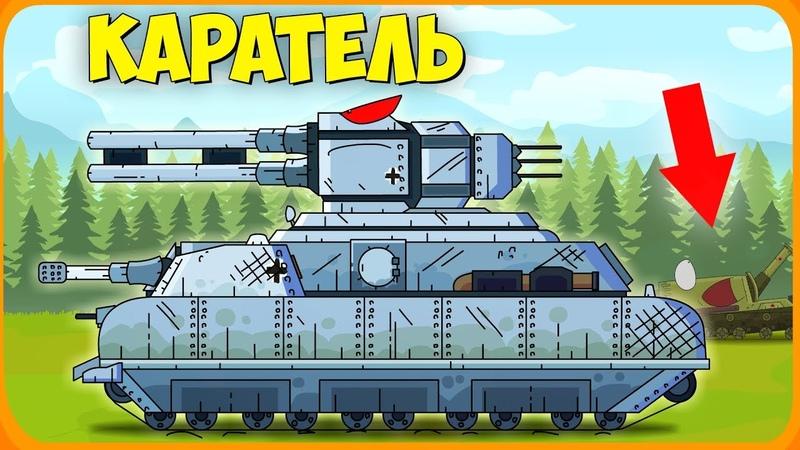 Каратель Мультики про танки