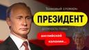 Разоблачение Путина за 10 минут   РОЛИК, КОТОРЫЙ СЛИЛИ КРЕМЛЕБОТЫ