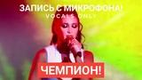 Голос с микрофона: Ольга Бузова - Чемпион (Голый Голос)