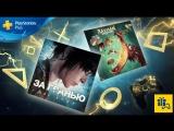 Игры месяца PlayStation Plus в мае!