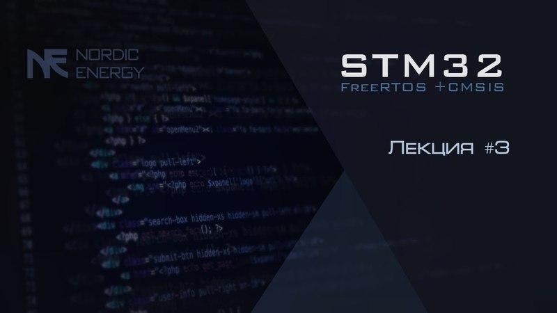 STM32 CMSIS FreeRTOS Урок 3 Настройка системы тактирования RCC