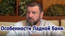 Олег Рябиков Особенности Ладной бани