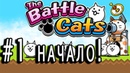 The battle cats jp. часть 1 прохождение .