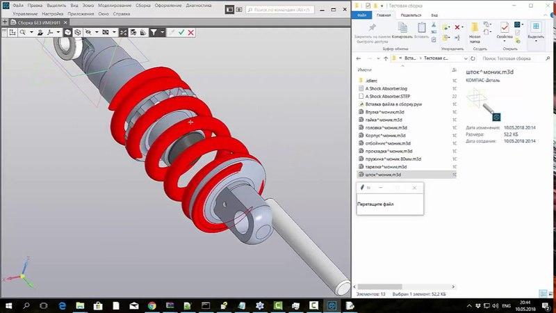 Компас-3D v18. Python. Вставка компонентов в сборку по технологии Drag-and-drop. » Freewka.com - Смотреть онлайн в хорощем качестве