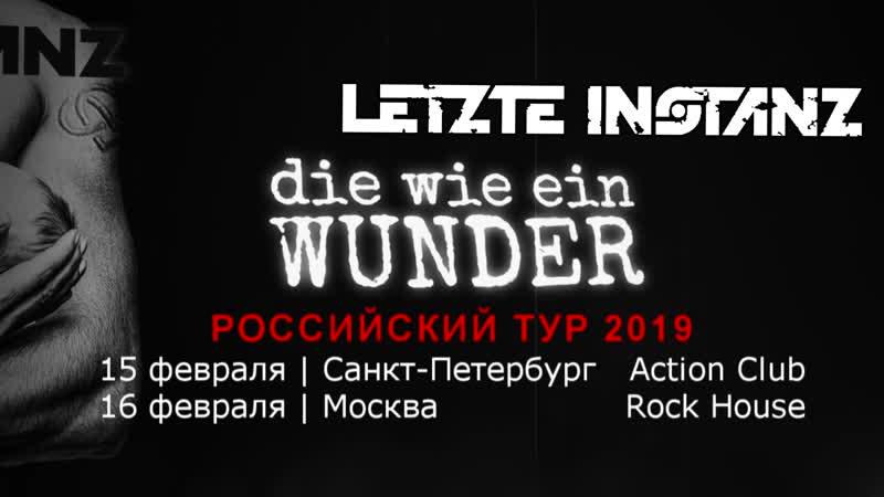 Letzte Instanz promo №3 Russian TOUR 2019
