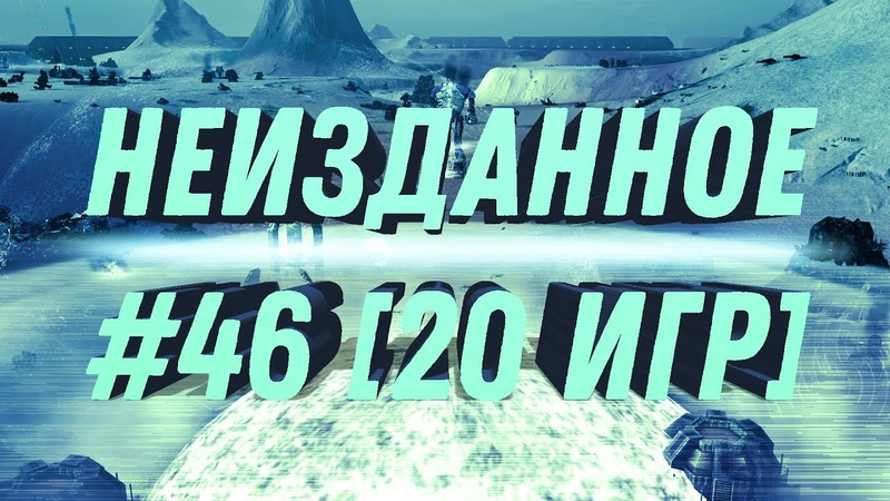НЕИЗДАННОЕ 46 [20 игр на Dual Gap] Supreme Commander: Forged Alliance Forever