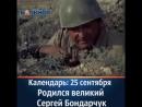 Календарь 25 сентября - Родился великий Сергей Бондарчук