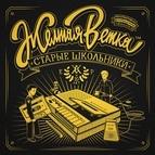желтая ветка альбом Старые школьники