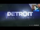 Detroit Become Humanреакция Винди