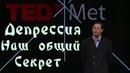 TED Andrew Solomon Депрессия наш общий секрет