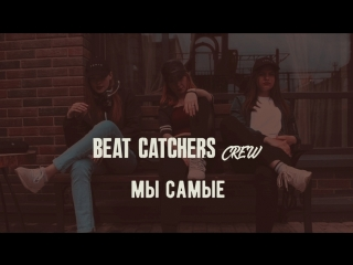 Beat catchers crew | hip hop | алена анфалова | elvira t - мы самые