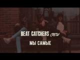 BEAT CATCHERS CREW | HIP HOP | АЛЕНА АНФАЛОВА | Elvira T - Мы самые