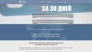 Video #1 ВКмиллион Вконтакте на Миллион Действующий Бизнес за 100 рублей Как Оплатить