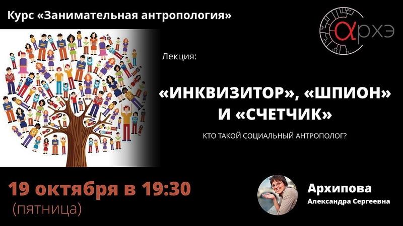 «Инквизитор», «шпион» и «счетчик» кто такой социальный антрополог | Архипова Александра Сергеевна