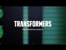 Трансформеры Лето на кибертроне
