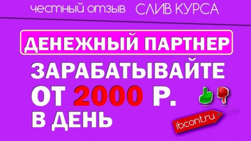 ДЕНЕЖНЫЙ ПАРТНЕР. ЗАРАБАТЫВАЙТЕ ОТ 2000 РУБ. В ДЕНЬ. Александр Громов