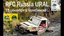 RFC Ural Челябинск 15 сентября 2018г.