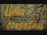 Лариса Кандалова (за кадром) песня из кф
