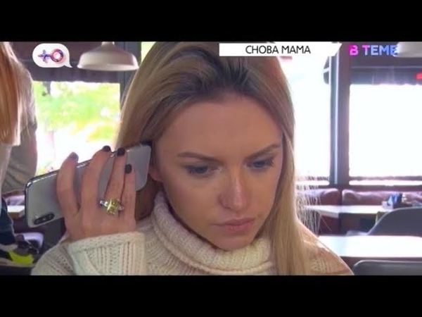ВТЕМЕ: Сможет ли Милана Тюльпанова стать хорошей мамой?
