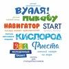 Вуаля, туроператор детского отдыха | Москва