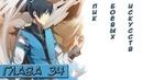 Пик боевых искусств глава 34 Секрет главы павильона Озвучка Манги Маньхуа