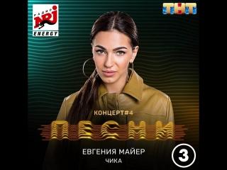 ЕВГЕНИЯ МАЙЕР - ЧИКА