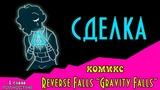 СДЕЛКА 1 глава ПОЛНОСТЬЮ (Reverse Falls ~Gravity Falls~)