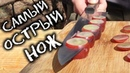 Самый острый в мире нож А твой нож так может