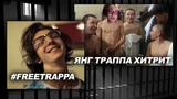 YUNG TRAPPA ХИТРИТ