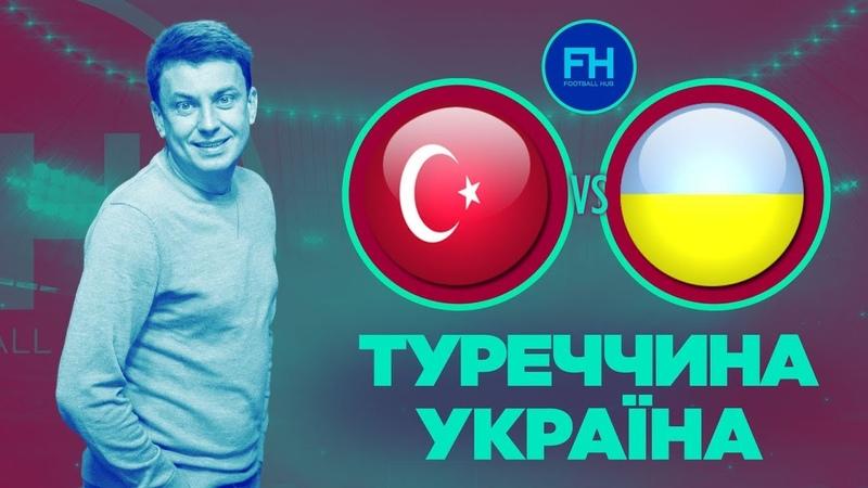 Туреччина - Україна Прогноз Ігоря Циганика