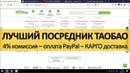 Лучший посредник taobao / 4% комиссия / PayPal оплата