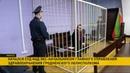 Громкое дело Андрея Стрижака – экс-главы облздрава Гродно – рассматривают в Минске