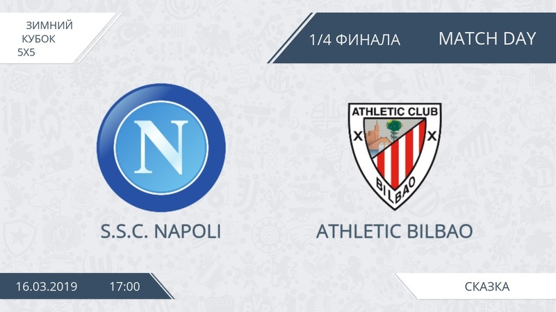 S S C Napoli 8 11 Athletic Bilbao 1 4 финала Futsal