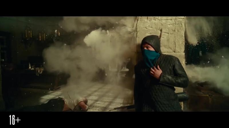 Робин Гуд -Начало (2018)