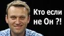 Навальный Хватит пугать народишко