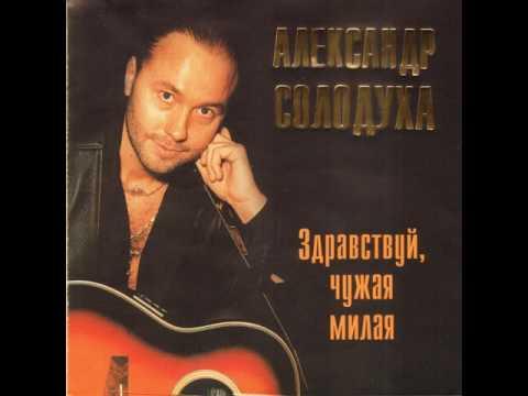 Александр Солодуха Молодой