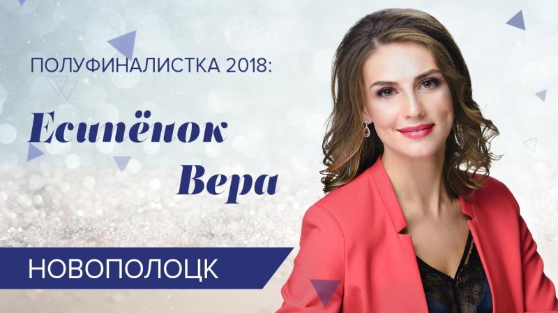 Есипёнок Вера – полуфиналистка «Мисс Офис-2018», г. Новополоцк
