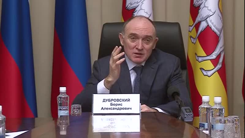 Борис Дубровский на встрече с промышленниками