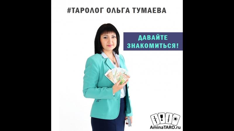 Таролог Ольга Тумаева Амината