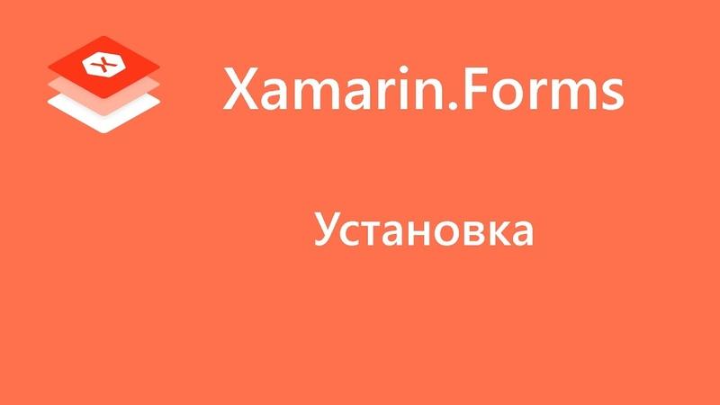 Xamarin.Forms. Установка. Installation. Intro