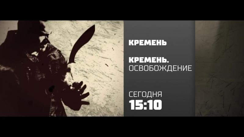 Кремень 20 мая на РЕН ТВ