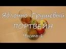 Яблочно - Грушевый портвейн. Часть 1.