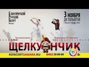 Балет Щелкунчик 3 ноября Тольятти